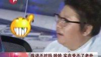 """《中国梦之声》:韩红""""杠上""""黄晓明[娱乐星天地]"""