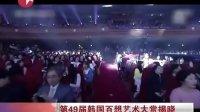 第49届韩国百想艺术大赏揭晓