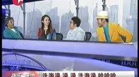 """《中国梦之声》韩红""""杠上""""黄晓明 20130510"""