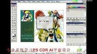 [Ai]Illustrator CS3 教程AI排版教程AI书籍装帧教程AI封面设计教程
