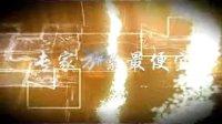 视频: 0510大中华彩票网视频(第一集)