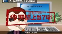 浙江flash动画制作|浙江警察防电话诈骗公益动画制作★591动漫