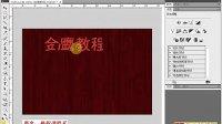 [PS]《PhotoshopCS5视频教程全集》115-输入文本