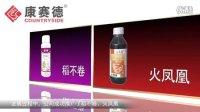 视频: 广西康赛德公司宣传片——牛牛