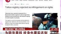 澳大利亚广播公司网站:为防洗黑钱  纹身也要实名制[东方午新闻]