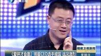 《爱拼才会赢》明星CEO选手频现  战况激烈[福建卫视新闻]