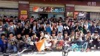 视频: 2013QQ飞车全民争霸赛安徽宿州A级赛事玩家合影方言口号