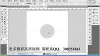 [PS]ps 教程 入门讲解  photoshop教程 ps cs5视频教程 ps新手教程