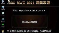 3dmax教程 3DMAX视频教程 3Dsmax新手入门教程19
