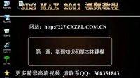3dmax教程 3DMAX视频教程 3Dsmax新手入门教程15