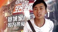 视频: 宣城QQ飞车5.11活动现场