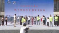 送千场体育电影下乡奥运冠军陈艳青、仲满参与互动体育游戏