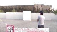 优酷娱乐播报 2013 5月 陆川《巴比伦迷雾》北京开拍 转战微电影信念不变 130515 巴比伦迷雾北京开拍