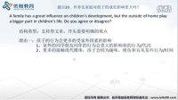 陈益民雅思写作思路集-20、是家庭还是家外对孩子的影响更大?