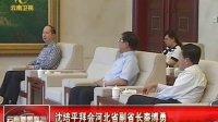 沈培平拜会河北省副省长秦博勇 130516 云南新闻联播