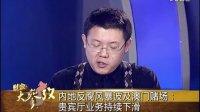 【新华社•中国金融台】反腐风暴波及澳门赌场:贵宾厅业务下滑
