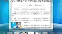 新华网:安徽小学校长性侵9名女生调查——家长曾拒绝取证[广东早晨]