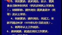 20130513鄂钢物流公司对内招聘一名会计