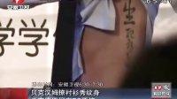 """小贝中国行秀纹身遭网友PS恶搞 """"为人民服务""""彰显中国特色-新闻"""