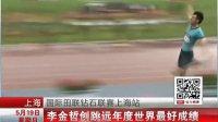 国际田联钻石联赛上海站:李金哲创跳远年度世界最好成绩[都市晚高峰]