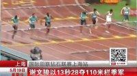 国际田联钻石联赛上海站:谢文骏以13秒28夺110米栏季军[都市晚高峰]