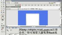 flash cs教程_flash课件制作视频教程