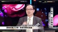 视频: 【一天壹蘋果_20121031】人客呀!泡茶換現金__賭博電玩變裝再出