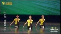 中国舞蹈家协会中国舞蹈考级第三级1三字经(勾绷脚练习)