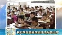 农村学生营养改善评估报告出炉[新闻早报]