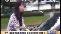 辽宁:高中生欲弃高考遭劝阻  将母亲顶在汽车引擎盖上[上海早晨]