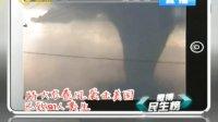 特大龙卷风袭击美国 已致91人丧生130521新闻在线