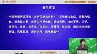 2013中西医执业医师资格考试实践技能《8-1》