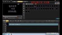 给视频添加字幕 给视频添加背景音乐 会声会影X5系列教程