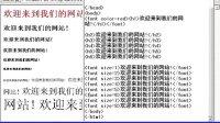 html视频教程 html教程下载 html视频教程下载 在线学习html 指定字体