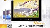 打败PS  日本老翁用Excel画樱花[第一时间]