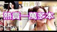 台湾第一巨乳32G全裸恶斗鸡排妹