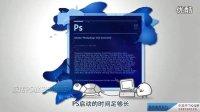 [PS]超清收藏版敬伟ps cs6全套ABCD教程3分钟认识Photoshop