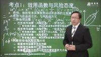 CFP国际金融理财师考试培训课程-投资规划