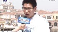 张辉勇 中旅国际小镇 打造娱乐休闲综合体