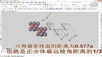 金属材料——CAD讲解最密排面距离