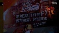 视频: 5.26丰城天乐网吧QQ飞车城市争霸赛--主题视频2
