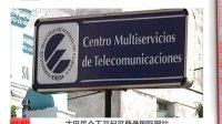 古巴民众下月起可登陆国际网站[都市晚高峰]
