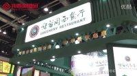 2013中国创业投资展-我要加盟网采访-绿茵阁西餐厅