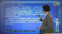 2013嗨学网尚德注册会计师CPA审计精讲班送12中华注会11