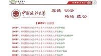 2014年中国政法大学民商法学考研参考书、历年真题、复试分数线
