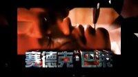 《河东狮吼2》角色版预告片