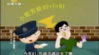 芒果TV-奇志大兵动漫版《四个娭毑打麻将》