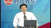 优酷网-黄金心态01-0004.avi