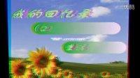 我的专辑(3D红蓝)〖DCloud OS&A180120010FHD〗