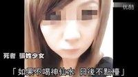 17岁援交妹淫乱趴中被逼喝神仙水致死
